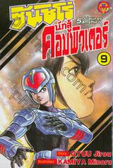 ซันชิโร่ นักสู้คอมพิวเตอร์ Juohmaru - Plawres Sanshiro เล่ม 09