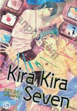 Kira Kira Seven (เล่มเดียวจบ)