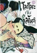 โมโมะกับมันจิ (เล่มเดียวจบ)
