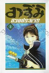 อาสึมิ สวยประหาร เล่ม 02