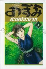 อาสึมิ สวยประหาร เล่ม 04