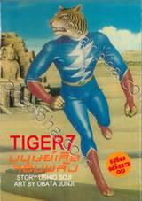 TIGER 7 มนุษย์เสือจอมพลัง (เล่มเดียวจบ)
