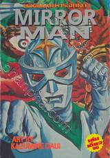 ยอดมนุษย์กระจกเงา Mirror Man (เล่มเดียวจบ)