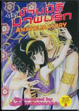 ข้ามมิติมาพบรัก ANATOLIA STORY - Box 02 กล่องเปล่าสำหรับเล่ม 06 - 10
