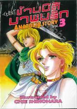 ข้ามมิติมาพบรัก ANATOLIA STORY เล่ม 03