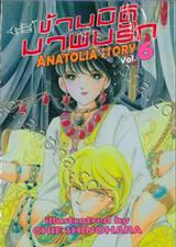 ข้ามมิติมาพบรัก ANATOLIA STORY เล่ม 06