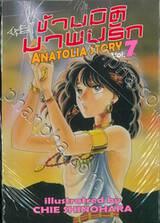 ข้ามมิติมาพบรัก ANATOLIA STORY เล่ม 07
