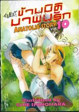ข้ามมิติมาพบรัก ANATOLIA STORY เล่ม 10