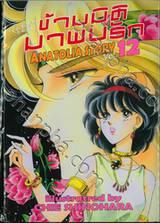 ข้ามมิติมาพบรัก ANATOLIA STORY เล่ม 12