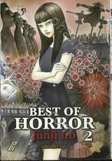 BEST OF HORROR 2 (เล่มเดียวจบ)