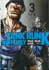 JANK RUNK FAMILY จังค์ รันค์ แฟมิลี่ XXX เล่ม 03