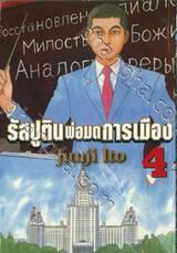 รัสปูตินพ่อมดการเมือง เล่ม 04