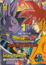 Dragon Ball Z - The Movie - Battle of Gods ศึกสงครามเทพเจ้า เล่ม 01