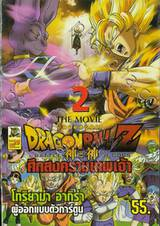 Dragon Ball Z - The Movie - Battle of Gods ศึกสงครามเทพเจ้า เล่ม 02