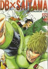 DB X SAITAMA เล่ม 02