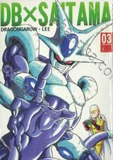 DB X SAITAMA เล่ม 03