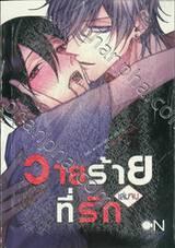 วายร้ายที่รัก เล่ม 02 (เล่มจบ)