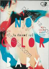 No Color Baby โนคัลเลอร์เบบี้ (เล่มเดียวจบ)