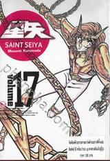 SAINT SEIYA เล่ม 17