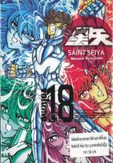 SAINT SEIYA เล่ม 18