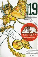 SAINT SEIYA เล่ม 19