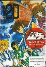 SAINT SEIYA เล่ม 20