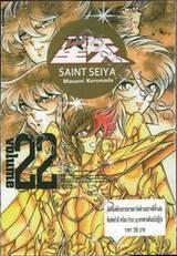 SAINT SEIYA เล่ม 22
