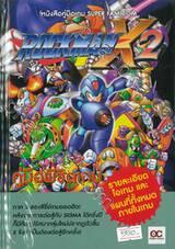 คู่มือพิชิตเกม ROCKMAN X2
