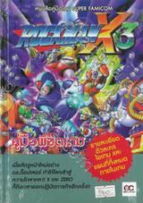 คู่มือพิชิตเกม ROCKMAN X3