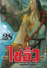ไซอิ๋ว เดชคัมภีร์พิสดาร เล่ม 28
