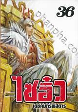 ไซอิ๋ว เดชคัมภีร์พิสดาร เล่ม 36