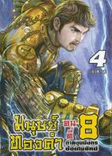 มนุษย์ทองคำคนที่ 8 ภาค ชุมมังกรซ่อนพยัคฆ์ เล่ม 04 (อวสาน)