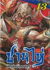 ซานไห่ นักล่าเลือดอสูร เล่ม 13