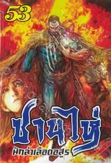 ซานไห่ นักล่าเลือดอสูร เล่ม 53