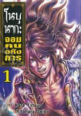 โนบุนากะ จอมคนอหังการ เล่ม 01