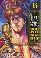 โนบุนากะ จอมคนอหังการ เล่ม 06