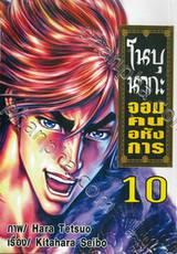 โนบุนากะ จอมคนอหังการ เล่ม 10