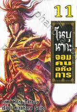 โนบุนากะ จอมคนอหังการ เล่ม 11