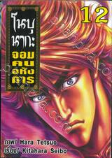 โนบุนากะ จอมคนอหังการ เล่ม 12