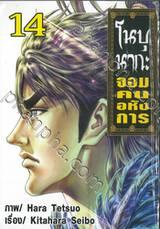 โนบุนากะ จอมคนอหังการ เล่ม 14