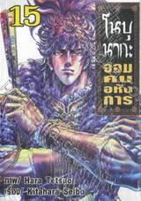 โนบุนากะ จอมคนอหังการ เล่ม 15