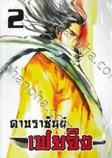 ดาบราชันย์ เฟยจิง เล่ม 02