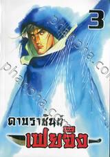 ดาบราชันย์ เฟยจิง เล่ม 03