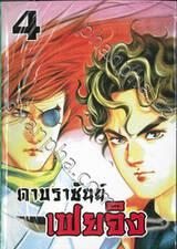 ดาบราชันย์ เฟยจิง เล่ม 04