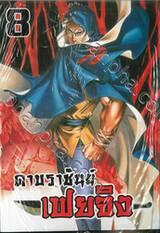ดาบราชันย์ เฟยจิง เล่ม 08
