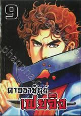 ดาบราชันย์ เฟยจิง เล่ม 09
