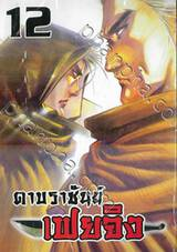 ดาบราชันย์ เฟยจิง เล่ม 12