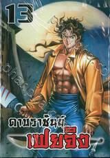 ดาบราชันย์ เฟยจิง เล่ม 13