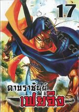 ดาบราชันย์ เฟยจิง เล่ม 17