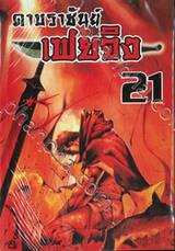 ดาบราชันย์ เฟยจิง เล่ม 21